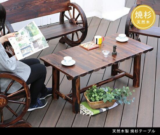 焼杉テーブル