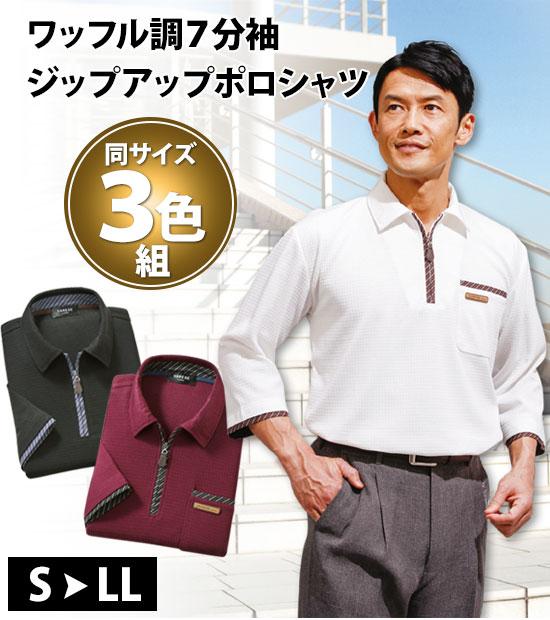 ワッフル調7分袖 ジップアップポロシャツ 同サイズ3色組