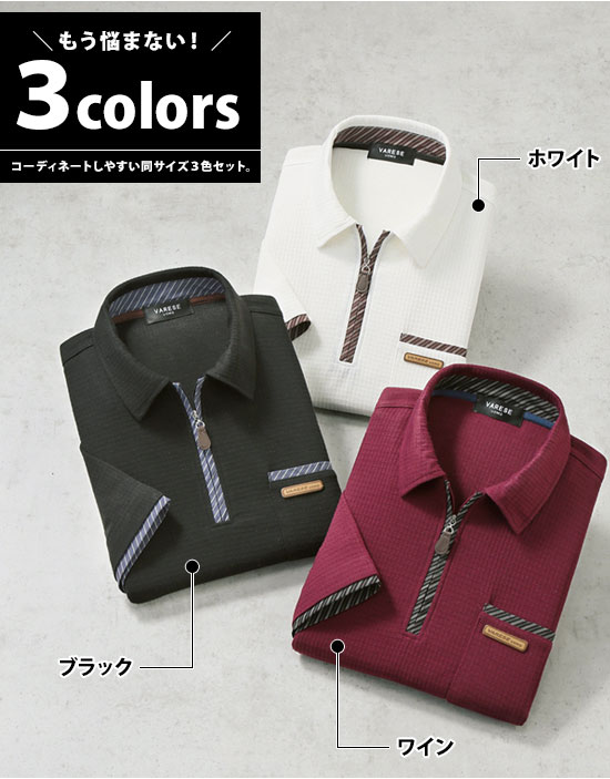 7分袖 ポロシャツ 3色セット