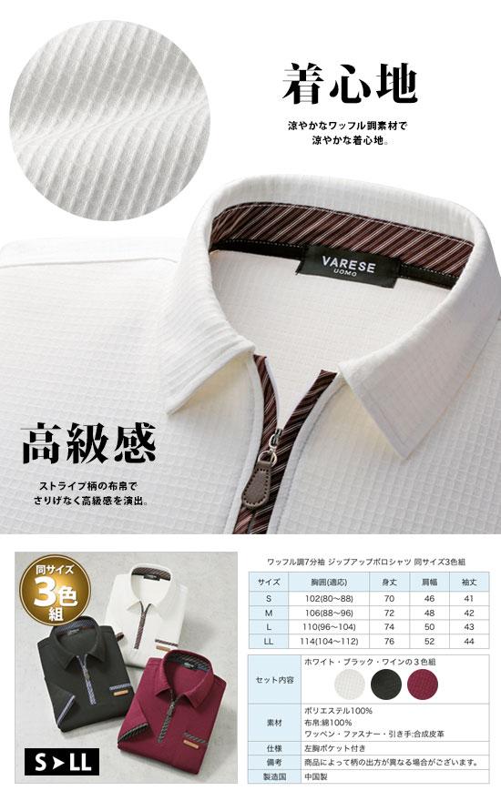 洗い換えに便利 7分袖 ジップポロシャツ メンズ 男性用 紳士用