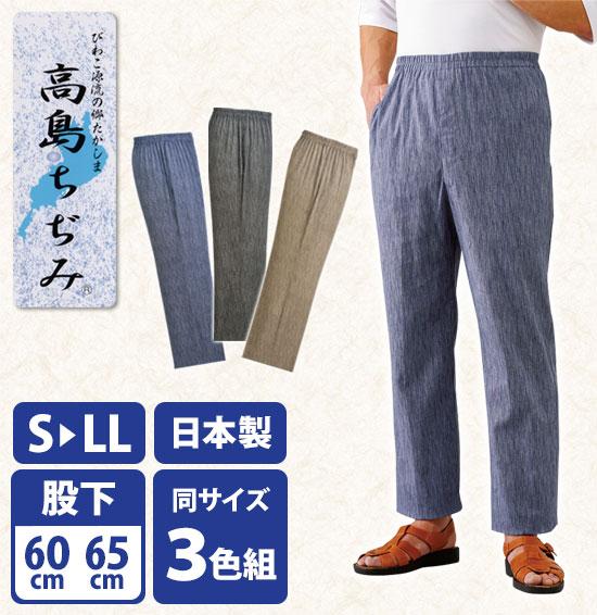 高島ちぢみ彩り爽快イージーパンツ 同サイズ3色組