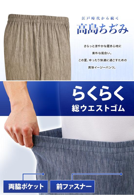 高島ちぢみ イージーパンツ 同サイズ3枚組 男性用