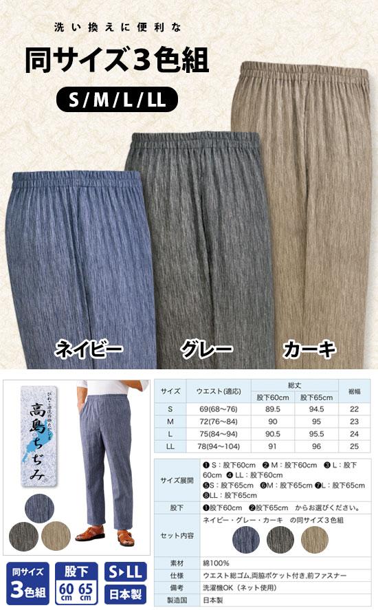 高島ちじみ ゆったりズボン リラックスパンツ 同サイズ3色セット 紳士用