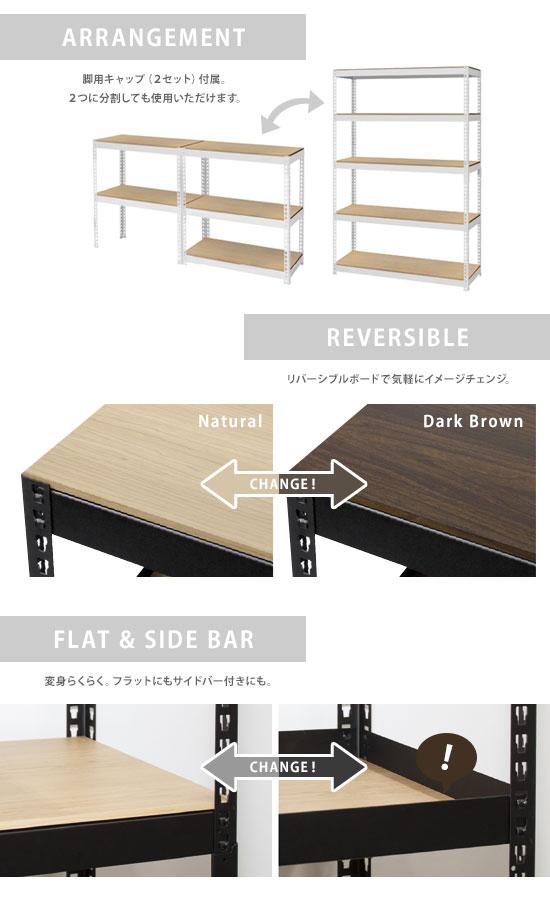 リバーシブル棚板でイメージチェンジ アイアンラック 黒・白