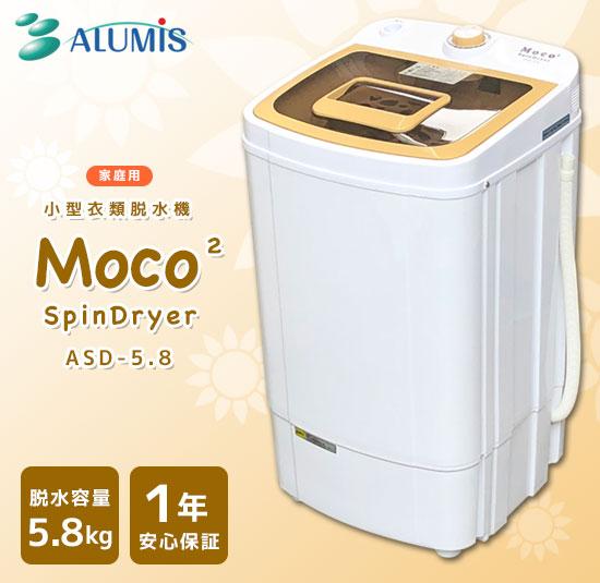 家庭用脱水機 アルミス Moco2 SpinDryer ASD-5.8