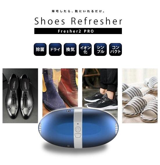 シューズリフレッシャー Shoes Refresher Fresher2 PRO