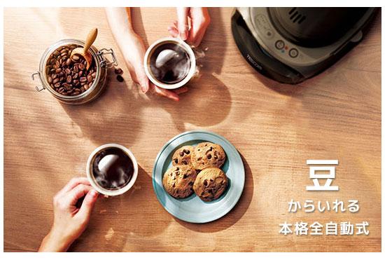 保温時間30分 臼式ミルの 自動コーヒーメーカー