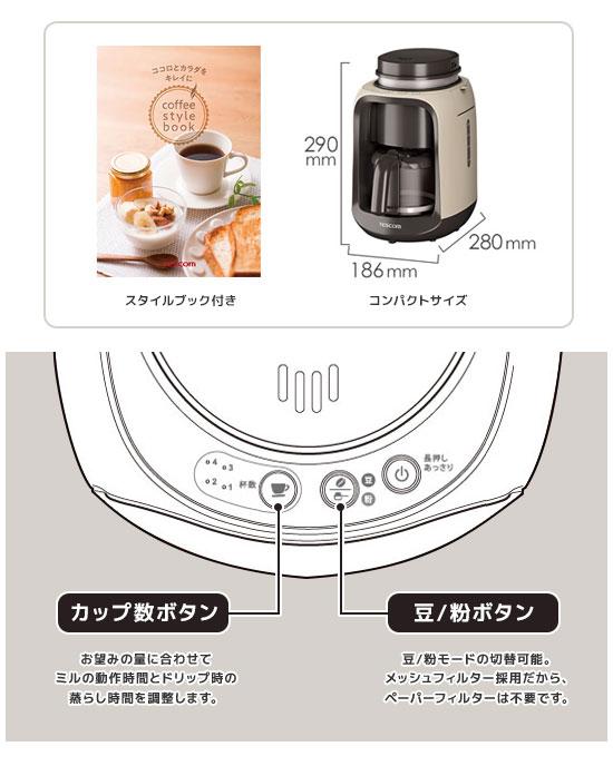お手入れ簡単 全自動コーヒーマシン