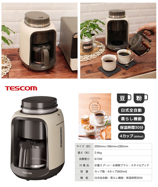 ミル付きコーヒーメーカー 蒸らし機能搭載