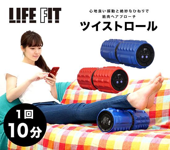 LIFEFIT ライフフィット ツイストロール Fit009