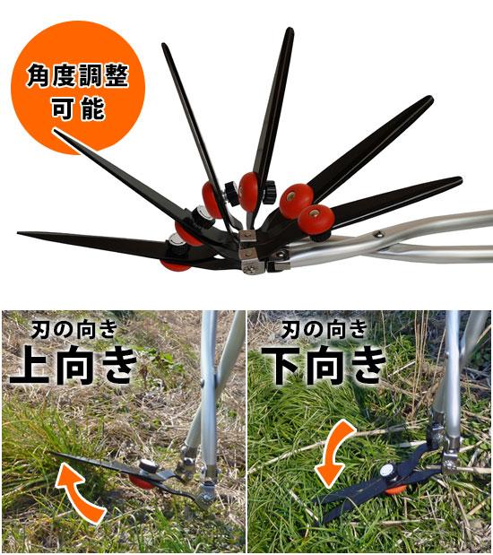 ハンドル・刃部が可変 使いやすい草刈りバサミ