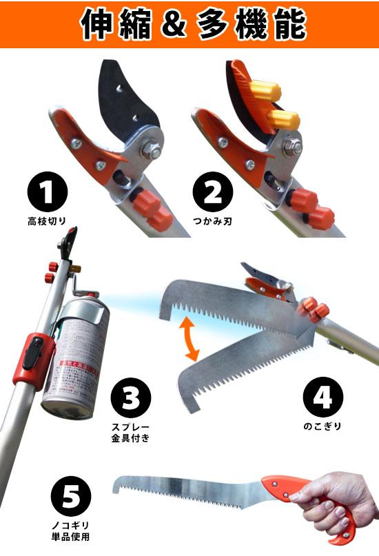 スプレー金具をつけて防虫や塗装にも 伸縮高枝切り ノコギリ付き