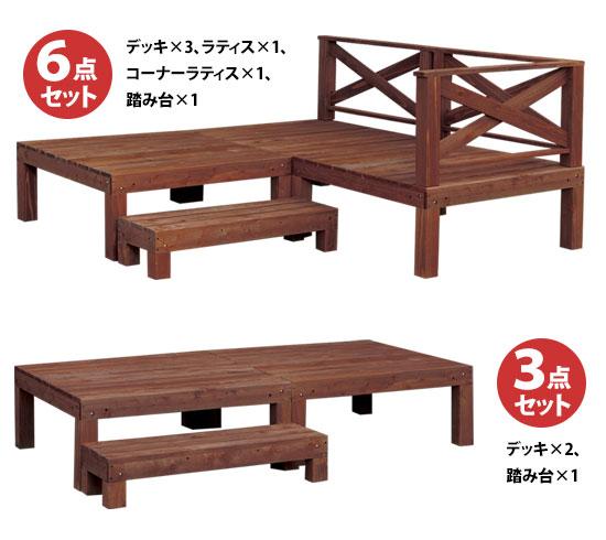 木製 ガーデンウッドデッキ