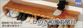 ひのき和風玄関台