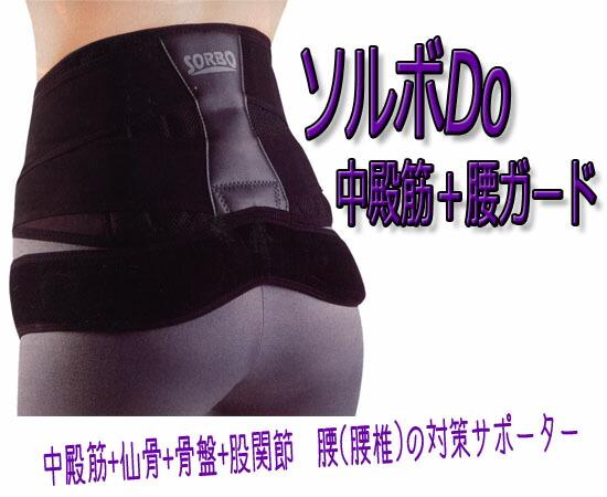 ソルボDo 中殿筋+腰ガード