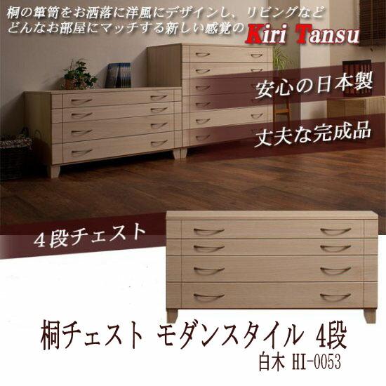 桐チェスト モダンスタイル 4段 白木 HI-0053