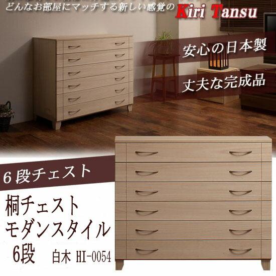 桐チェスト モダンスタイル 6段 白木 HI-0054