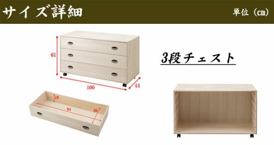 3段 HI-0067サイズ