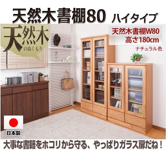 天然木書棚80 ハイタイプ