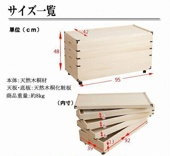 きものケース4段サイズ