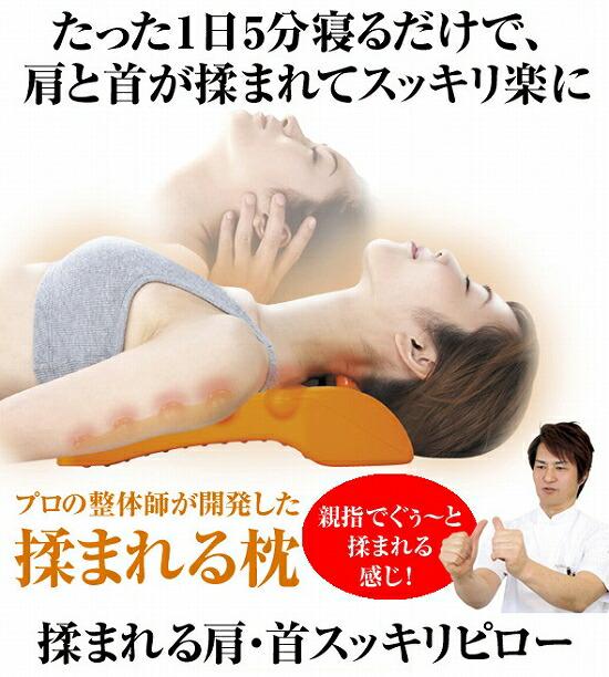マッサージ枕【揉まれる肩首スッキリピロー】