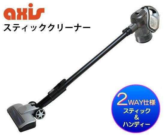 アクシス スティッククリーナー AX-ST03