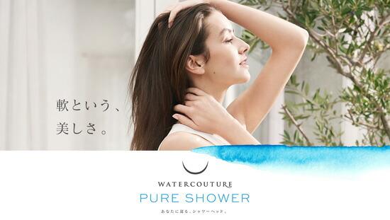 ピュアシャワー