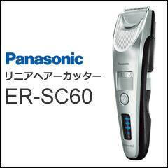 ER-SC60-S