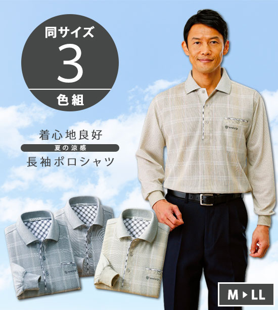 着心地良好 夏の涼感長袖ポロシャツ 同サイズ3色組