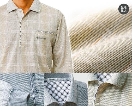 自宅で洗える 男性用 夏用ポロシャツ