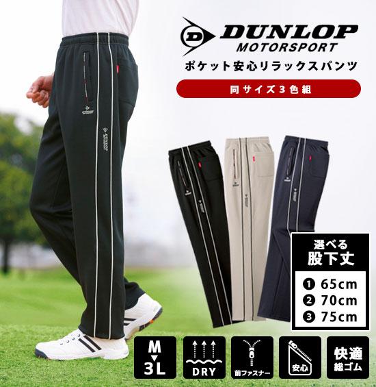 ダンロップモータースポーツ ポケット安心リラックスパンツ 同サイズ3色組