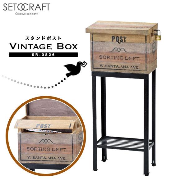 ヴィンテージ風ポスト ウッド調 セトクラフト スタンドポスト Vintage Box SR-0826