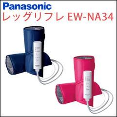 EW-NA34