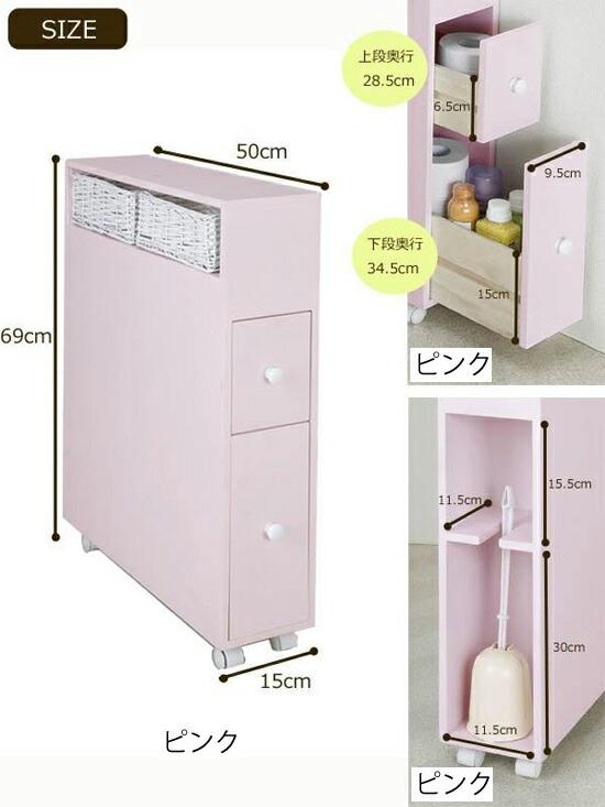 トイレ収納棚 LS-2400 のサイズ
