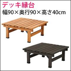 縁台90×90