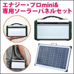 エナジープロmini専用ソーラーパネルセット