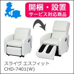 CHD-7401開梱設置
