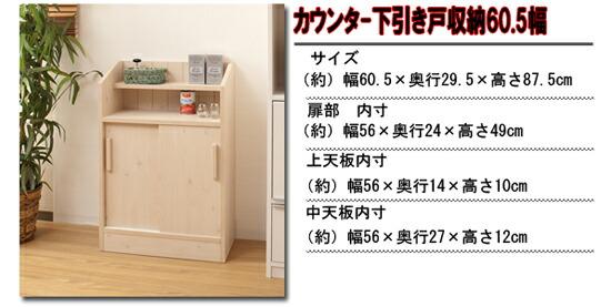 カウンター下キッチン収納家具のサイズ