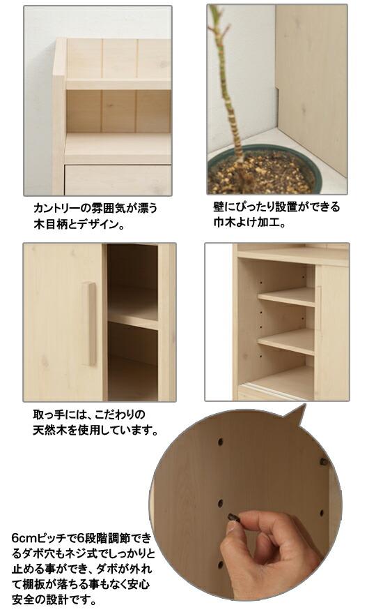 すきま収納家具