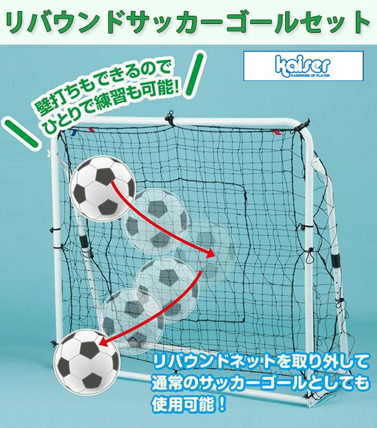 リバウンドサッカーゴール