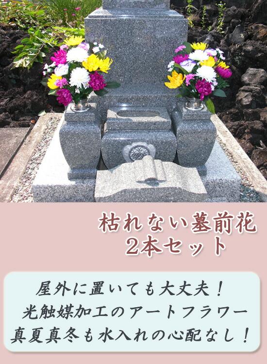 枯れない墓花