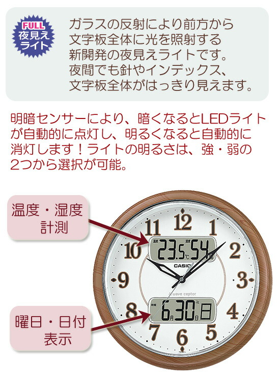 温湿度計付き電波時計