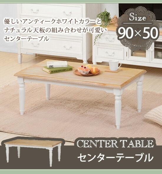 コンパクトセンターテーブル