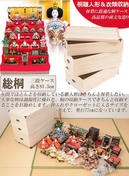 ひな人形保管箱
