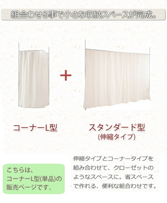 コーナー型カーテン