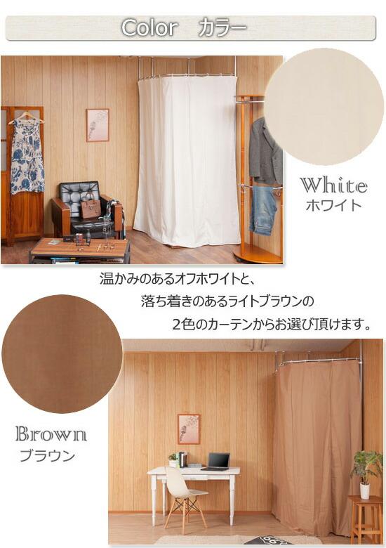 試着室カーテン