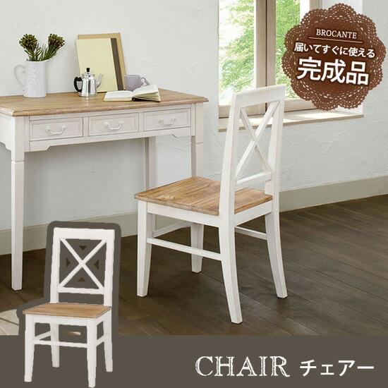 オシャレ椅子