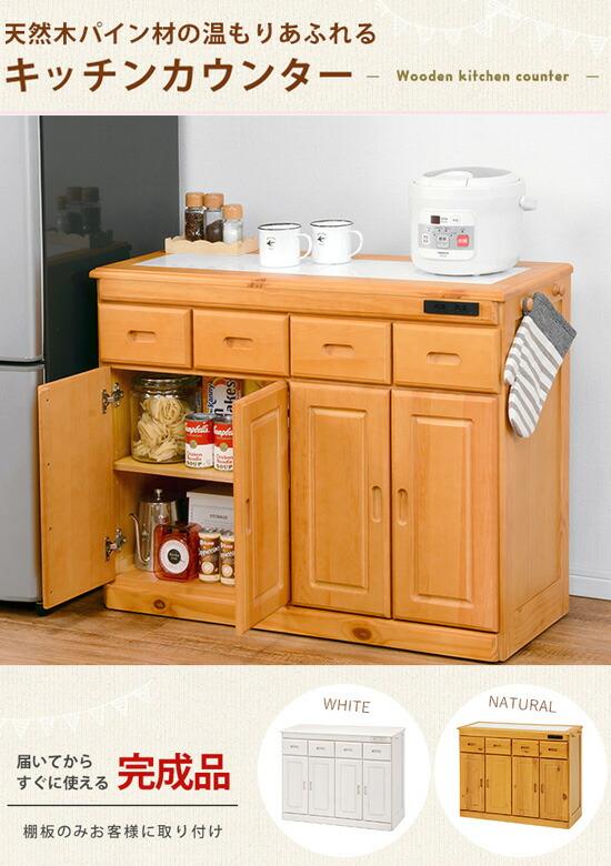天然木キッチンカウンター