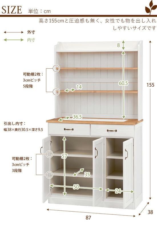 木製キッチン収納棚