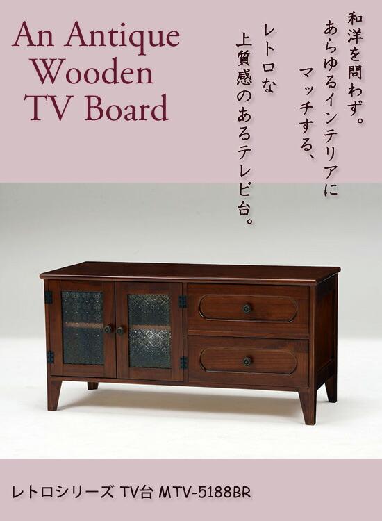 レトロなテレビ台